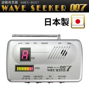 アメックスアルファ 据置き型 盗聴器 発見器  ウェーブシーカー WAVE SEEKER AMEX-B007の画像