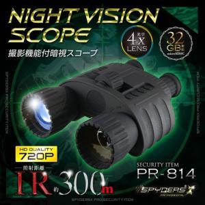 撮影・録画機能搭載 デジタル ナイトビジョン 双眼鏡型暗視スコープ  スパイダーズX PRO PR-814|arkham