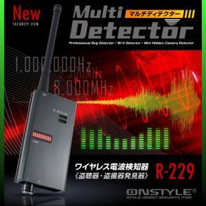 盗聴器 盗撮器 発見器 感度調節ダイヤル搭載 ワイヤレス電波検知器 マルチディテクター R-229 arkham