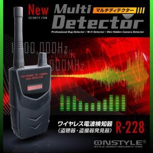 盗聴器 盗撮器 発見器 ワイヤレス電波検知器 マルチディテクター R-228 arkham