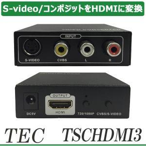 【】テック S-video/コンポジットのアナログ映像端子をHDMIに変換 アップスキャンコンバーター「TSCHDMI3」|arkham