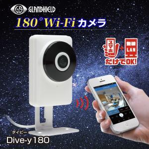 Glanshield(グランシールド)家庭用 ベビーカメラ 防犯カメラ ワイヤレス180°Wi-Fiカメラ Dive-y180 ダイビー180|arkham