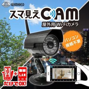 Glanshield(グランシールド)防犯カメラ 防水 屋外用 Wi-Fiカメラ スマ見えCAM  GS-SMC010|arkham