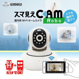 Glanshield(グランシールド) Wi-Fi ホームカメラ スマ見えCAM Robo GS-SMC021|arkham