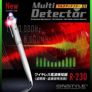 盗聴器 盗撮器 発見器 ワイヤレス電波検知器 ペン型マルチディテクター R-230  検知範囲:50MHz〜6000MHz arkham