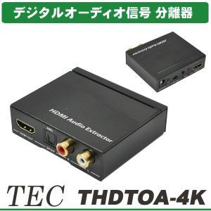 テック HDMI 音声分離器 THDTOA-4K|arkham