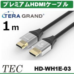 TERA GRAND 4K 60P 36/24bit対応 プレミアムHDMIケーブル HD-WH1E (1m)HD-WH1E-03【】|arkham