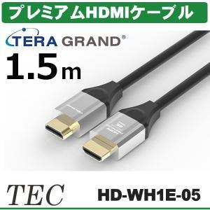 TERA GRAND 4K 60P 36/24bit対応 プレミアムHDMIケーブル HD-WH1E (1.5m)HD-WH1E-05【】|arkham