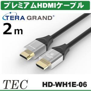 TERA GRAND 4K 60P 36/24bit対応 プレミアムHDMIケーブル HD-WH1E (2m)HD-WH1E-06【】|arkham