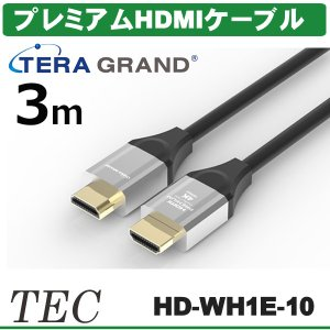 TERA GRAND 4K 60P 36/24bit対応 プレミアムHDMIケーブル HD-WH1E (3m)HD-WH1E-10【】|arkham