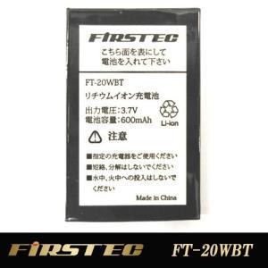 腕時計型トランシーバーFT-20W用バッテリーパック 充電池 FT-20WBT|arkham