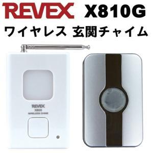 【REVEX(リーベックス)】ワイヤレス チャイム Xシリーズ 玄関チャイム 送受信機セット X800+X10G 「X810G」
