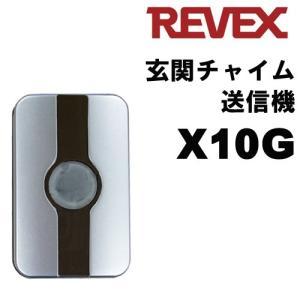 【REVEX(リーベックス)】リーベックス ワイヤレス チャイム Xシリーズ 玄関チャイム 送信機 X10G arkham
