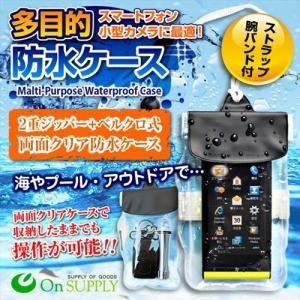 OnLord(オンロード) スマートフォン向け 防水ケース ストラップ 腕バンド付き ジップロック式 「OS-020」 arkham
