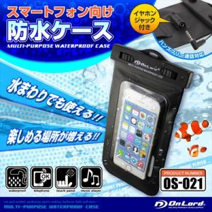 OnLord(オンロード)スマートフォン 防水ケース イヤホンジャック ストラップ クリップロック式「OS-021」 arkham