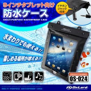 OnLord(オンロード) タブレット向け 防水ケース イヤホンジャック ストラップ付き「OS-024」 arkham