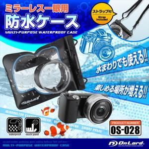 OnLord(オンロード) ミラーレス一眼カメラ用 防水ケース ストラップ付き クリップロック式「OS-028」 arkham