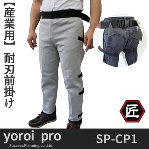 サクセスプランニング 産業用分野 労災防護 耐刃防護用品 yoroi pro セーフティー前掛け(SG)(チャップスタイプ)SP-CP1【受注生産品】 arkham
