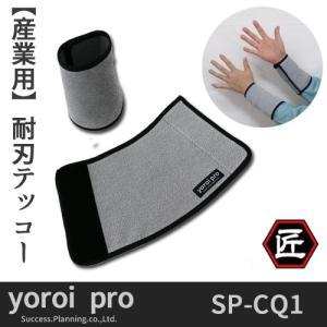 耐刃セーフティーテッコーは、腕カバー全体に、ポリエチレン、ポリエステル、他企業秘密の材質を配合し特...