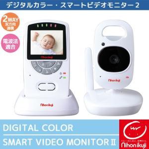 【送料無料】日本育児 電波法適合 ワイヤレス ベビーモニター 赤ちゃん 育児  見張る デジタルカラースマートビデオモニター2 arkham