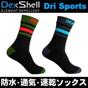 DexShell(デックスシェル)完全 防水ソックス ドライ・リリース ウルトラ ドライ スポーツソックス DS625W(DS625WAB:アクアブルー/DS625WBO:ブレイズオレンジ)|arkham