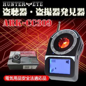 正規品  液晶モニター搭載 盗聴器 発見器 探知機 盗撮カメラ 電波 盗聴発見器  ARK-CC30...