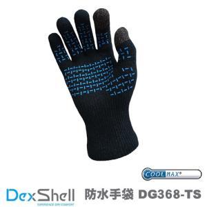 【メール便可】Dexshell 完全防水 手袋 防水通気グローブ COOLMAX クールマックス タッチスクリーン 防水ウルトラライト手袋 DG368TS DG368TS-HTB arkham