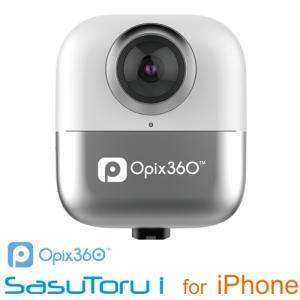 Culdoor opix360  iPhone専用 4K対応 スマホ直挿し360°カメラ「SasuToru i(サストル アイ)」|arkham