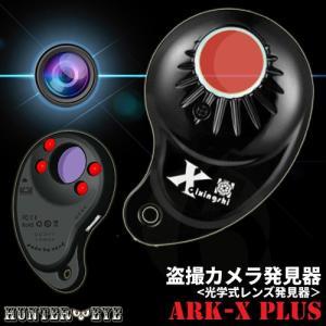 光学式 赤色LED搭載 レンズ発見器 盗撮カメラ 発見器  Xレーザー スパイファインダー ARK-...