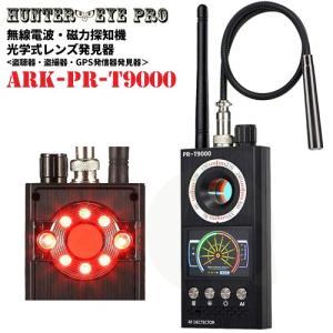盗聴器・盗撮カメラ・GPS発信機発見器 電波探知機 磁石発見器 光学式レンズ発見器 オールインワン  RFバグディテクターGPS発信機対応特別モデル ARK-PR-T9000