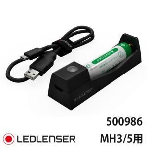 LEDLENSER(レッドレンザー) 14500充電池チャージセット(MH3/5用) 500986