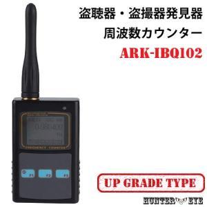 盗聴器 盗撮カメラ 無線電波 発見 電波強度測定機能搭載  高感度 高性能 周波数カウンター グレー...