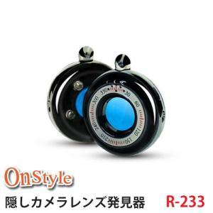 小型カメラ・隠しカメラ発見器 盗撮器発見器 振動検知機能搭載 レンズディテクター R-233