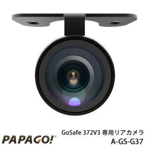 PAPAGO! パパゴ ドライブレコーダー GoSafe 372V3専用 リアカメラ バックカメラ ...