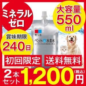 水素水 ペット 550ml  2本セット  犬 猫 水 送料...