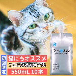 ペット用水素水  ミネラルゼロ   ペットの水素水 550ml 10本 アルミパウチ お試し 犬 猫
