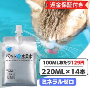 全額返金保証付 犬 猫などペット用水素水 ミネラルゼロ ペットの水素水550ml 10本 全額返金保証付...