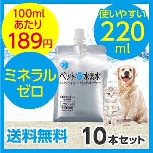 ペット用水素水 ミネラルゼロ 甦り水 ペットの水素水 220...