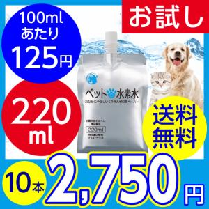 ペット 水素水 犬 猫に ペットの水素水 220ml 10本 送料無料