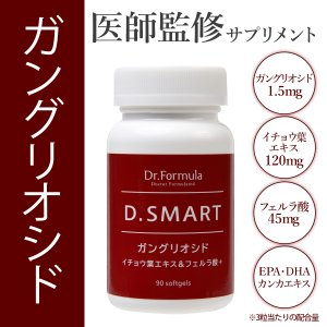 Dr.Formula D.SMARTガングリオシド 30日分 90粒 日本製 イチョウ葉 フェルラ酸...