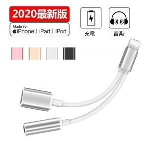 iPhone イヤホン 変換アダプタ 音楽再生 最新iOS13対応 iPhone7/8/8X/XS/XS Max 3.5mm 同時充電 イヤホンジャック 充電しながらイヤホン 二股 ライトニング arlife