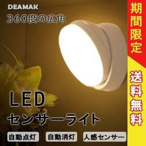 LEDライト 人感センサーライト  照明 360°回転でき 屋内  LED 自動点灯 停電 玄関 階段 廊下 乾電池 フットライト防犯 災害 非常灯 昼白色 電球色|arlife