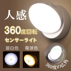 LEDライト 人感センサーライト  照明 360°回転でき 屋内  LED 自動点灯 停電 玄関 階段 廊下 乾電池 フットライト防犯 災害 非常灯 昼白色 電球色 充電式|arlife