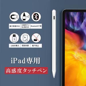 タッチペン iPad ペン 極細 超高感度 スタイラスペン iPad 誤作動防止 自動オフ 磁気吸着機能対応 USB急速充電式|arlife