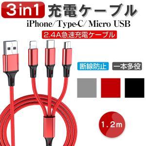 iPhone 充電ケーブル 3in1 iPhoneケーブル Android用 micro USB Type-C 急速充電ケーブル 高耐久ナイロン 断線防止 モバイルバッテリー arlife