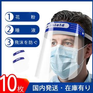 フェイスシールド 10個セットフェイスガード 飛沫対策 ウイルス対策 花粉対策 透明シールド 防塵 保護マスク 調整可能 男女兼用 arlife