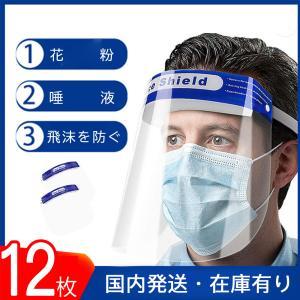 フェイスシールド 12個セットフェイスガード 飛沫対策 ウイルス対策 花粉対策 透明シールド 防塵 保護マスク 調整可能 男女兼用 arlife