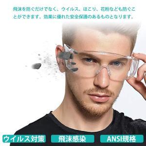 防塵防飛沫ゴーグル 保護眼鏡 透明メガネ ポリカーボネート 隙間を無くす構造 近視眼鏡を付けたままでも利用可 3本 arlife