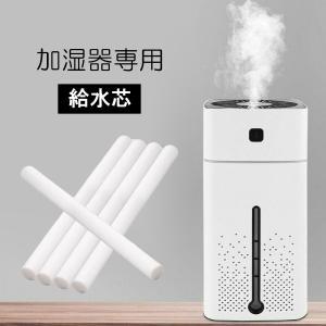 加湿器専用 交換フィルター 吸水芯加湿器専用 交換フィルター 吸水芯 給水綿棒 1個 arlife