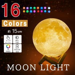 ムーンライト 間接照明 月 ライト 月のランプ あかり インテリア照明 ベットサイドライト USB充電 リモコン 調色 調光 色切替 タッチセンサー おしゃれ やく15cm|arlife